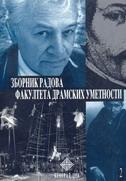 ZBORNIK RADOVA FAKULTETA DRAMSKIH UMETNOSTI 2 (ćirilično izdanje) - milena (ur.) dragićević-šešić, petar (ur.) marjanović