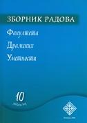 ZBORNIK RADOVA FAKULTETA DRAMSKIH UMETNOSTI 10 (ćirilično izdanje) - svetozar (ur.) papajić, vladimir (ur.) jevtović