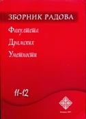 ZBORNIK RADOVA FAKULTETA DRAMSKIH UMETNOSTI 11-12 (ćirilično izdanje) - svetozar (ur.) papajić, vladimir (ur.) jevtović