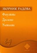 ZBORNIK RADOVA FAKULTETA DRAMSKIH UMETNOSTI 8-9 (ćirilično izdanje) - svetozar (ur.) papajić, vladimir (ur.) jevtović