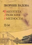 ZBORNIK RADOVA FAKULTETA DRAMSKIH UMETNOSTI 13-14 (ćirilično izdanje) - enisa (ur.) uspenski, svetozar (ur.) papajić
