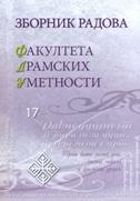 ZBORNIK RADOVA FAKULTETA DRAMSKIH UMETNOSTI 17 (ćirilično izdanje) - enisa (ur.) uspenski, svetozar (ur.) papajić