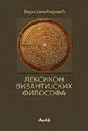 LEKSIKON VIZANTIJSKIH FILOSOFA (ćirilično izdanje) - vera janićijević