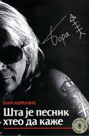 ŠTA JE PESNIK HTEO DA KAŽE? (ĆIR.) - Plus DVD - bora đorđević