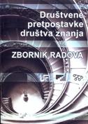 DRUŠTVENE PRETPOSTAVKE DRUŠTVA ZNANJA - ZBORNIK RADOVA - darko (ur.) polšek