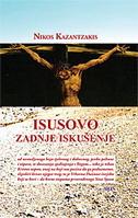ISUSOVO ZADNJE ISKUŠENJE - nikos kazantzakis