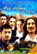 MOJ ROĐAK SA SELA 3 (SERIJA) - marko marinković