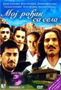 MOJ ROĐAK SA SELA 5 (SERIJA) - marko marinković