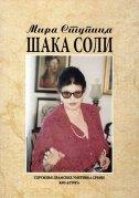 ŠAKA SOLI (ćirilično izdanje) - mira stupica