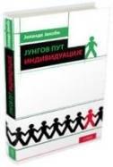 JUNGOV PUT INDIVIDUACIJE (ćirilica) - jolande jacobi