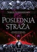 POSLEDNJA STRAŽA (četvrti deo bestseler serijala) - sergej lukjanjenko