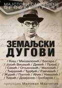 ZEMALJSKI DUGOVI -Ivo Andrić u priči - milorad (ur.) marčetić