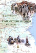 KRATKA ISTORIJA BUGARSKE XIX I XX VEKA (ĆIRILICA) - branko nadoveza