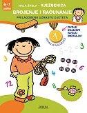 MALA ŠKOLA VJEŽBENICA - BROJENJE I RAČUNANJE (6-7 godina)