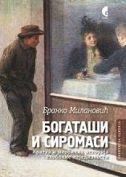 BOGATAŠI I SIROMASI - Kratka i neobična istorija globalne nejednakosti - branko milanović