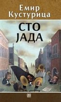 STO JADA (ćirilica) - emir kusturica