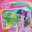 MY LITTLE PONY - WELCOME TO EQUESTRIA
