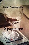 HRAPEŠKO (ĆIR.) - ermis lafazanovski