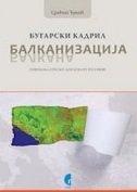 BUGARSKI KADRIL - BALKANIZACIJA BALKANA (ĆIR) - srećko đukić
