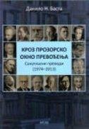 KROZ PROZORSKO OKNO PREVOĐENJA - SAKUPLJENI PREVODI 1974-2013 (ćirilica) - danilo n. basta