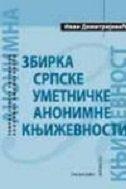 ZBIRKA SRPSKE UMETNIČKE ANONIMNE KNJIŽEVNOSTI (ćirilica) - ivan dimitrijvić