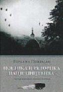 POETIKA I RETORIKA ILIJE CRIJEVIĆA (ćirilica) - gordana pokrajac
