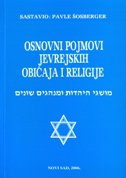 OSNOVNI POJMOVI JEVREJSKIH OBIČAJA I RELIGIJE - pavle šosberger