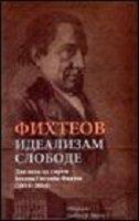 FIHTEOV IDEALIZAM SLOBODE (ĆIR) - danilo n. basta (prir.)