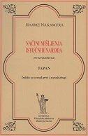 NAČINI MIŠLJENJA ISTOČNIH NARODA, SVEZAK II - JAPAN - hajime nakamura