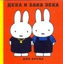 DEKA I BAKA ZEKA (ĆIR.) - dick bruna