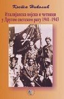 ITALIJANSKA VOJSKA I ČETNICI U DRUGOM SVETSKOM RATU U JUGOSLAVIJI 1941-1943 (ćirilica) - kosta nikolić