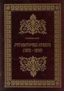 JUGOISTOČNA SRBIJA 1878-1918 (ćirilica) - borislava lilić