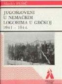 JUGOSLOVENI U NEMAČKIM LOGORIMA U GRČKOJ 1941-1945 - slavko pešić