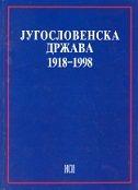 JUGOSLOVENSKA DRŽAVA 1918-1998 (zbornik radova sa naučnog skupa) - ćirilica