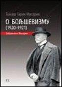 O BOLJŠEVIZMU 1920-1921 - zabranjeni Masarik (ćirilica) - tomaš garik masarik