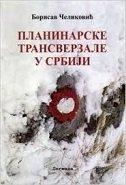 PLANINARSKE TRANSVERZALE U SRBIJI (ćirilica) - borisav čeliković