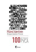100 VELIKIH RUSA (ĆIR) - konstantin vladislavovič rižov