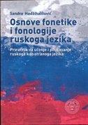 OSNOVE FONETIKE I FONOLOGIJE RUSKOGA JEZIKA - Priručnik za učenje i poučavanje rukoga kao stranoga jezika - sandra hadžihalilović
