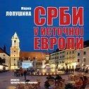 SRBI U ISTOČNOJ EVROPI - Prva knjiga (ĆIR) - marko lopušina