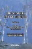ANTOLOGIJA RUSKE LIRIKE I - X-XXI VEK (ĆIR) - miodrag (izabrao) sibinović