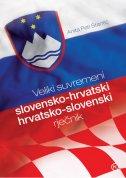 VELIKI SUVREMENI SLOVENSKO-HRVATSKI I HRVATSKO-SLOVENSKI RJEČNIK - anita peti-stantić