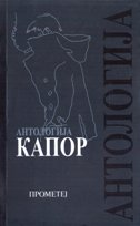 ANTOLOGIJA KAPOR (ćirilica) - momo kapor
