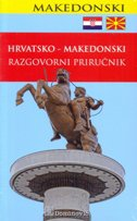 HRVATSKO - MAKEDONSKI RZGOVORNI PRIRUČNIK - mladen (ur.) jelić