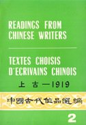 READINGS FROM CHINESE WRITERS - CLASSICAL, VOL. 2