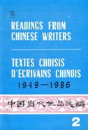READINGS FROM CHINESE WRITERS - 1949-1986, VOL. 2