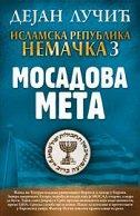 ISLAMSKA REPUBLIKA NEMAČKA 3 - MOSADOVA META (ćirilica) - dejan lučić