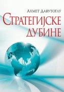 STRATEGIJSKE DUBINE (ćirilica) - ahmet davutoglu