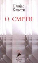 O SMRTI (ćirilica) - elias canetti