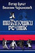 MITOLOŠKI REČNIK (ćirilica) - petar bulat, veselin čajkanović