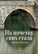 NA POČETKU SVIH STAZA - Andrić i Višegrad (ĆIR) - žaneta đukić perišić